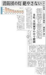 消防団記事00_600