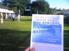 奥津軽W携帯8_600