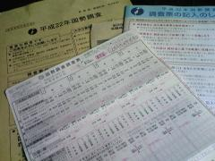 国勢調査01_600