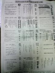 選挙公報11_600