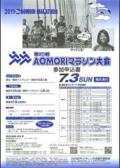 青森マラソン00_500