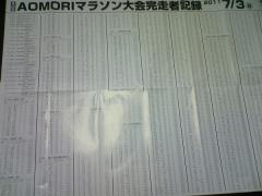 aomori マラソン 08_600