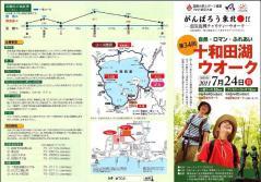W十和田湖ウオーク00_600