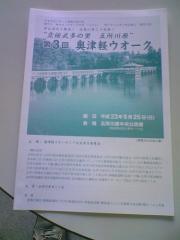 奥津軽準備01_500