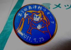奥津軽29_500