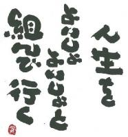 のんき_2