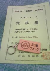 足湯W2011.07_500