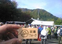 足湯W2011.01_500