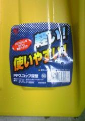 雪かき用具03 (2)_500