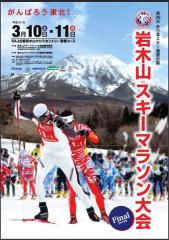 スキーマラソンポス00_600