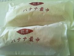 バナナ最中 (1)_500