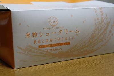 米粉シュー(空箱)