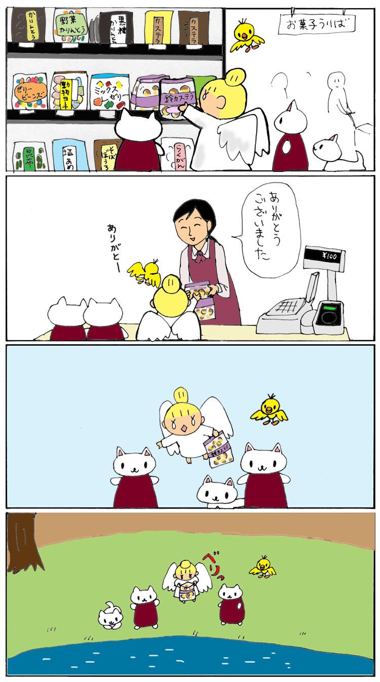 鈴カステラ1