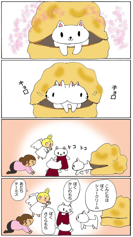 シュークリーム3