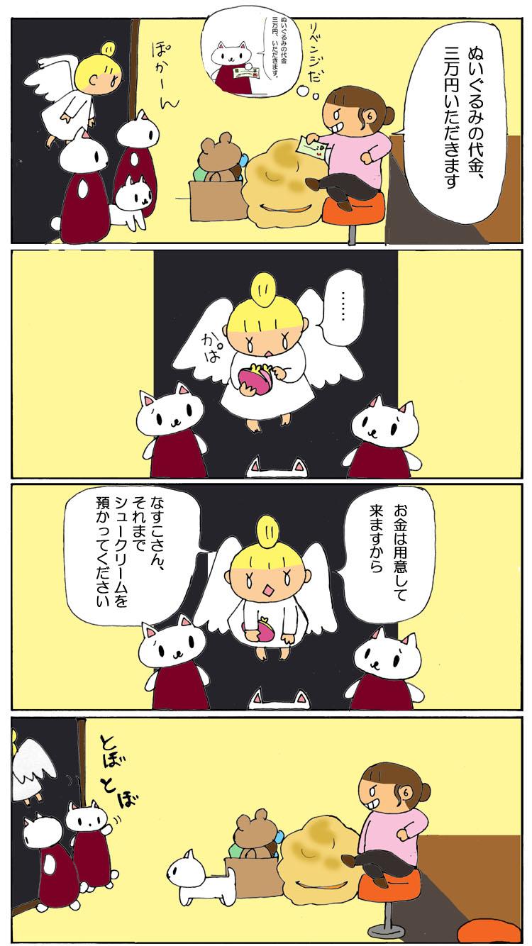 シュークリーム5