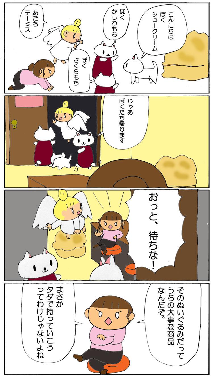 シュークリーム4