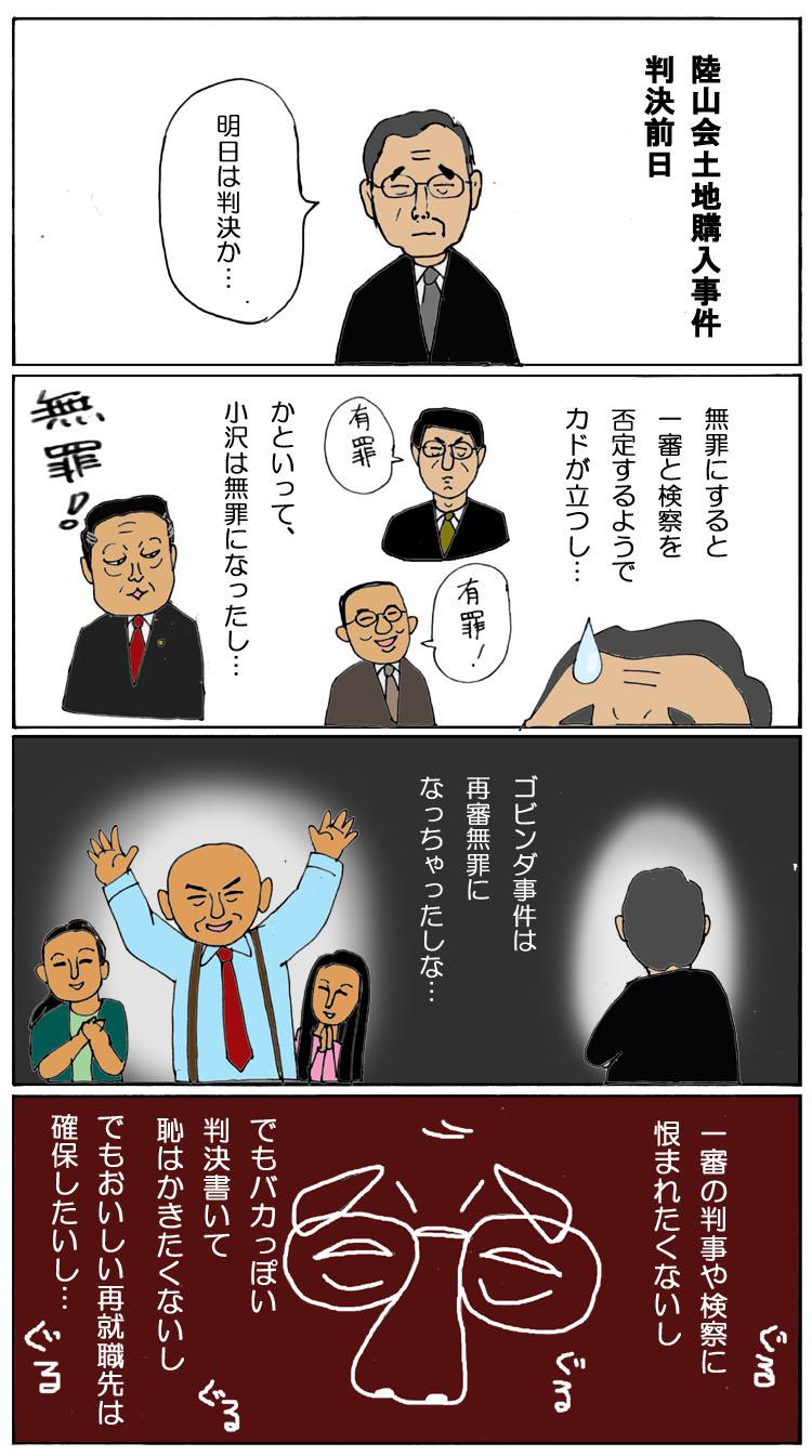 秘書編判決前夜3