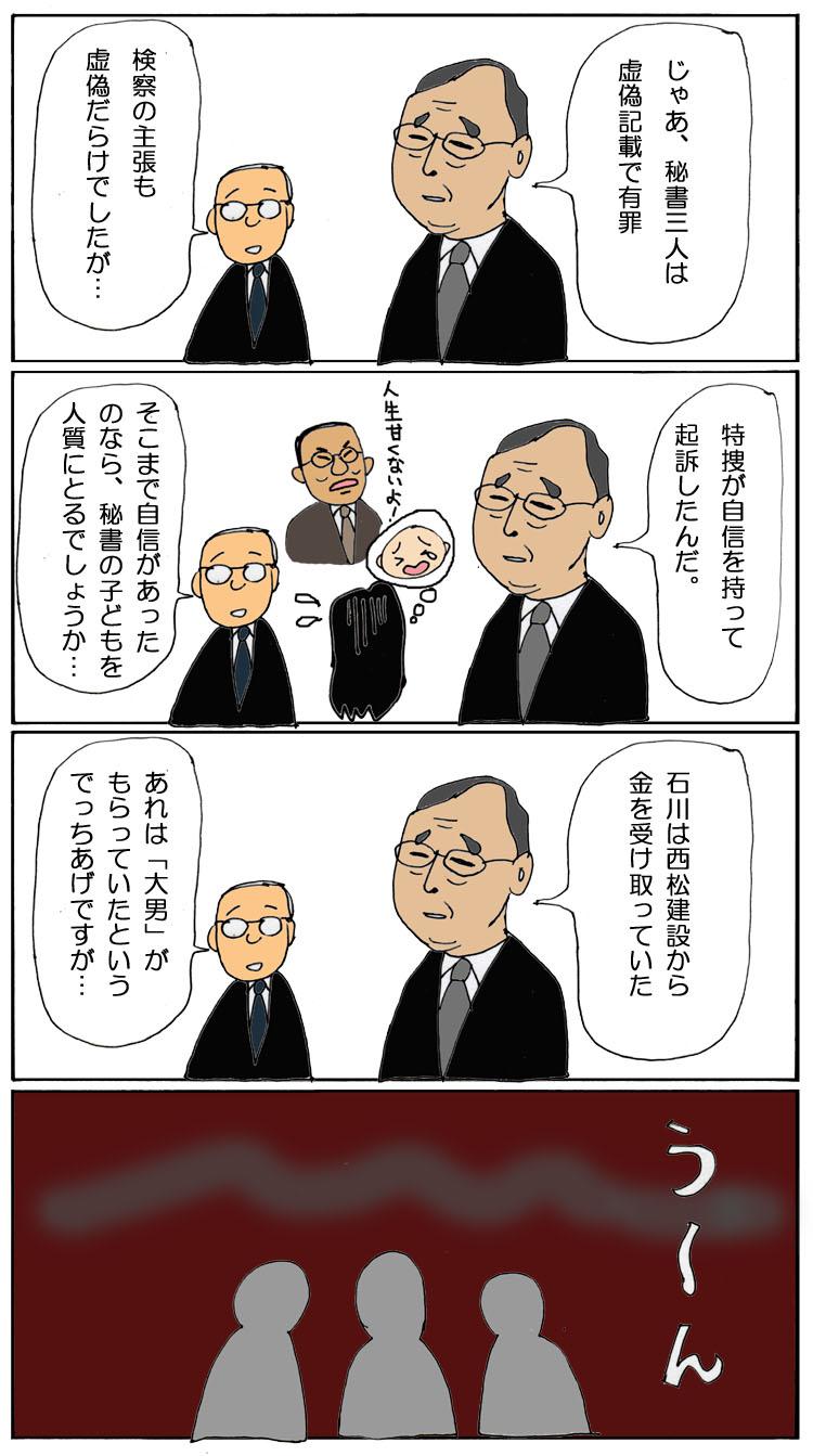 秘書編判決前夜2