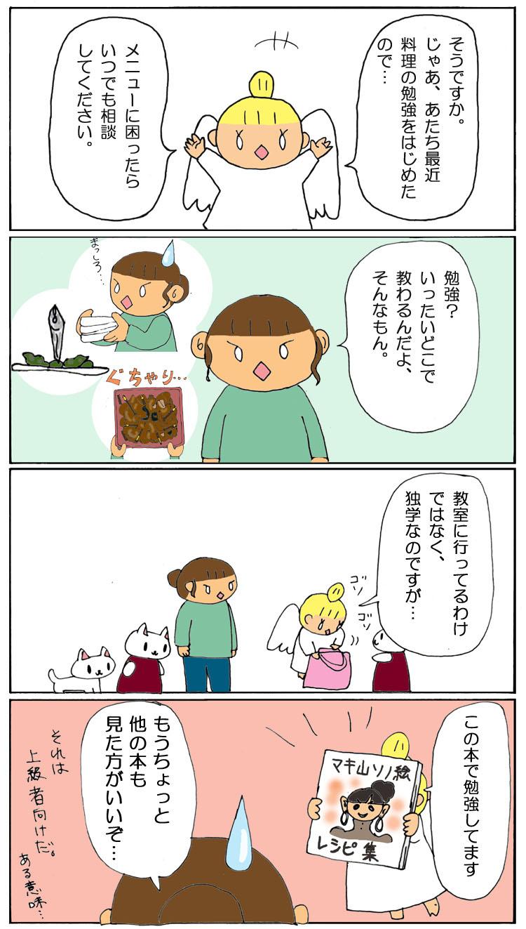 メニュー開発4