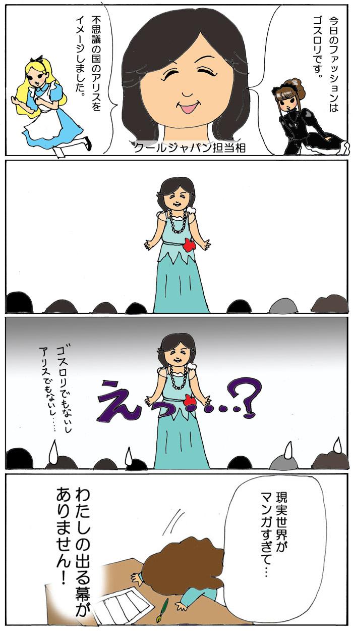 20130604稲田ゴスロリ