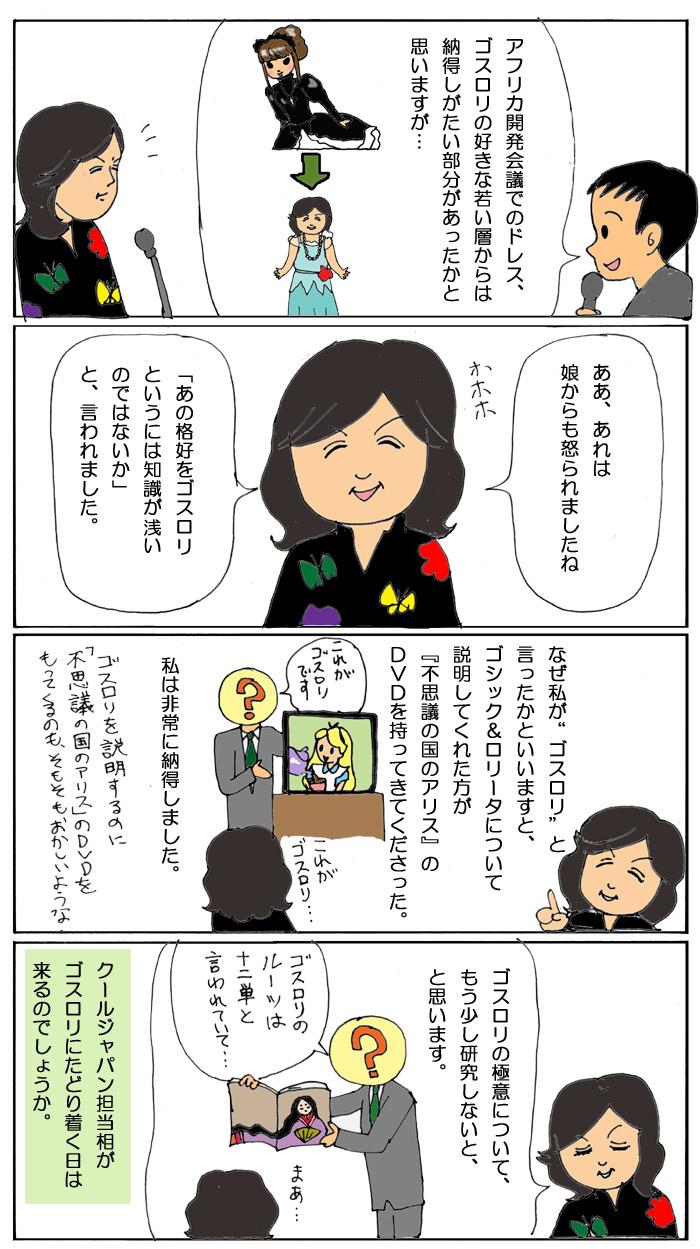 稲田ゴスロリ後日