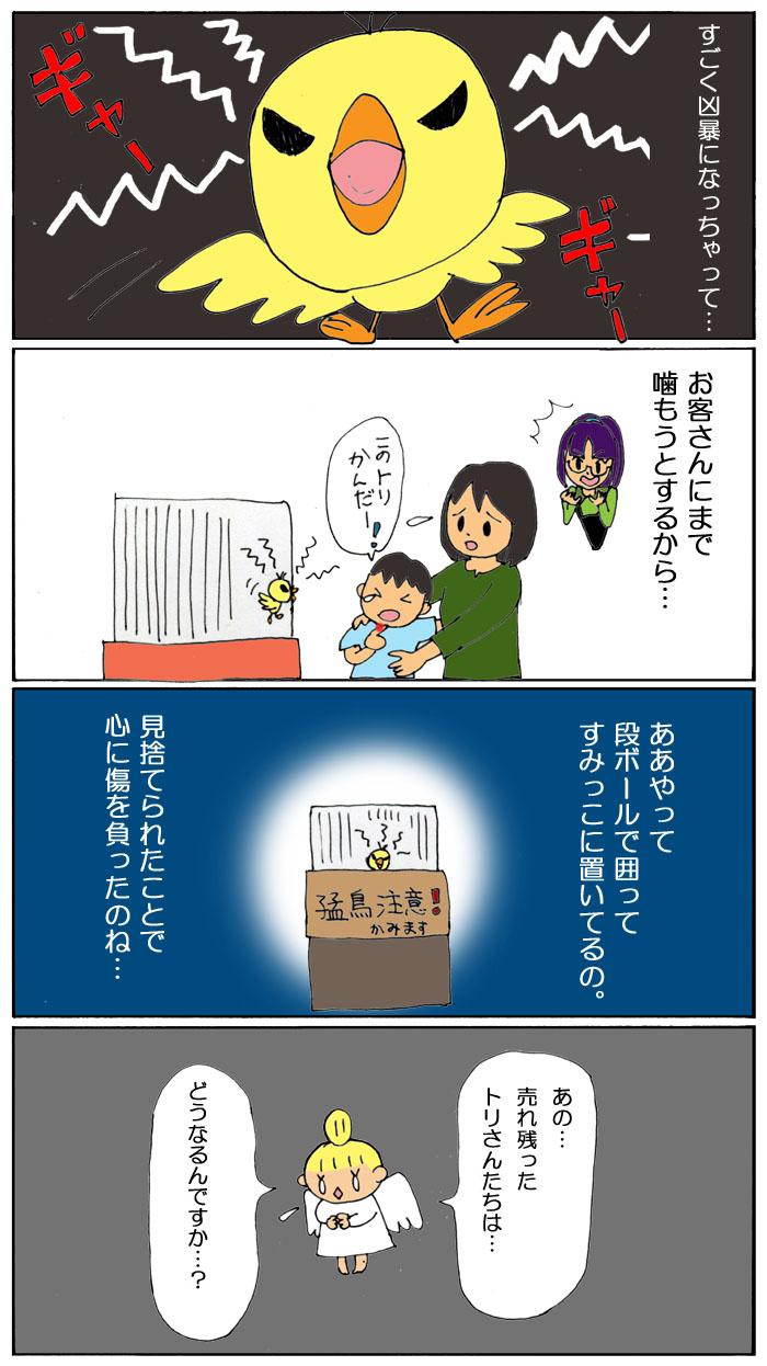 オスカー登場4