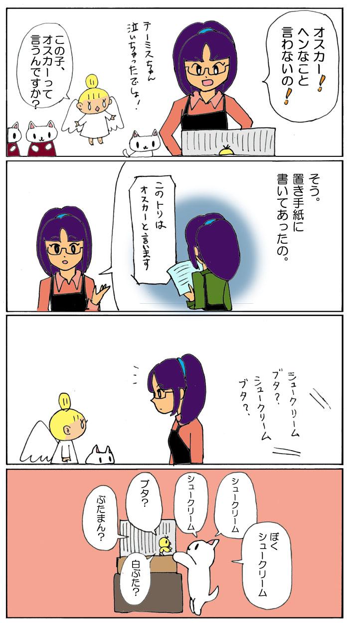 オスカー登場6