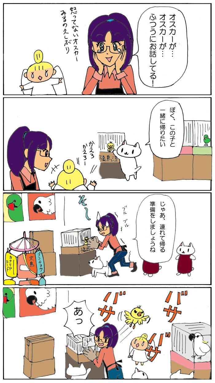 オスカー登場7
