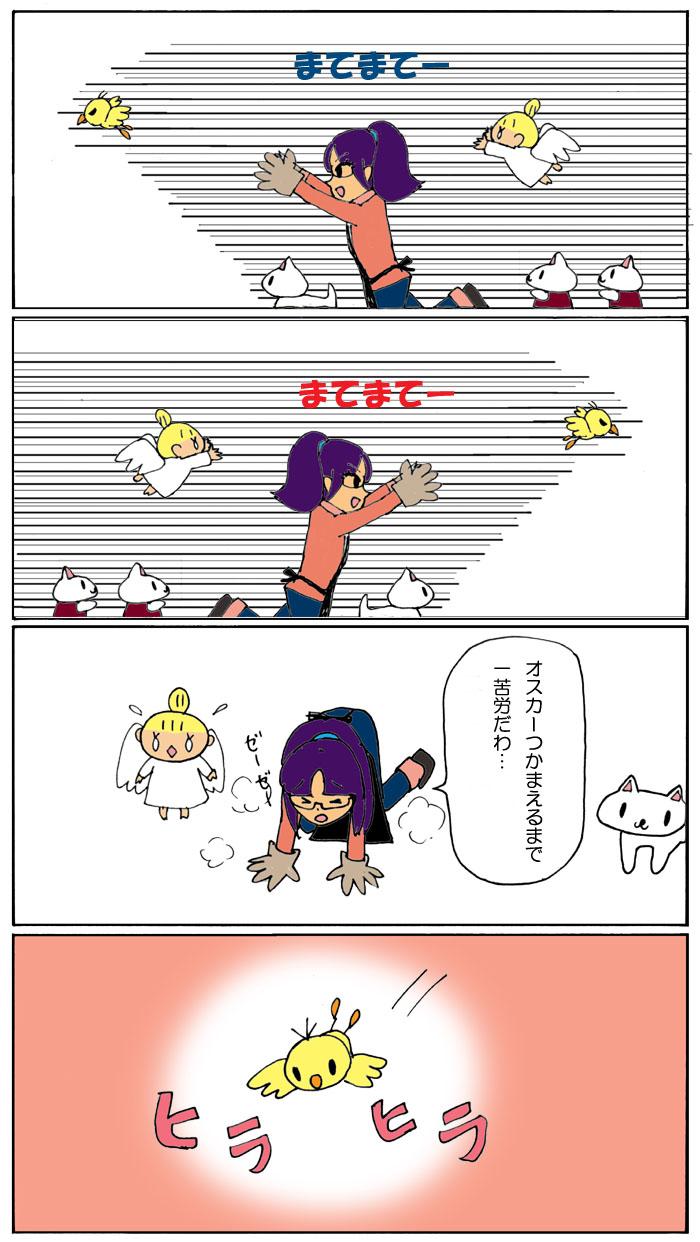 オスカー登場8
