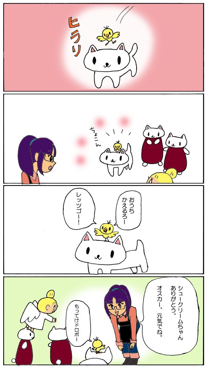 オスカー登場9