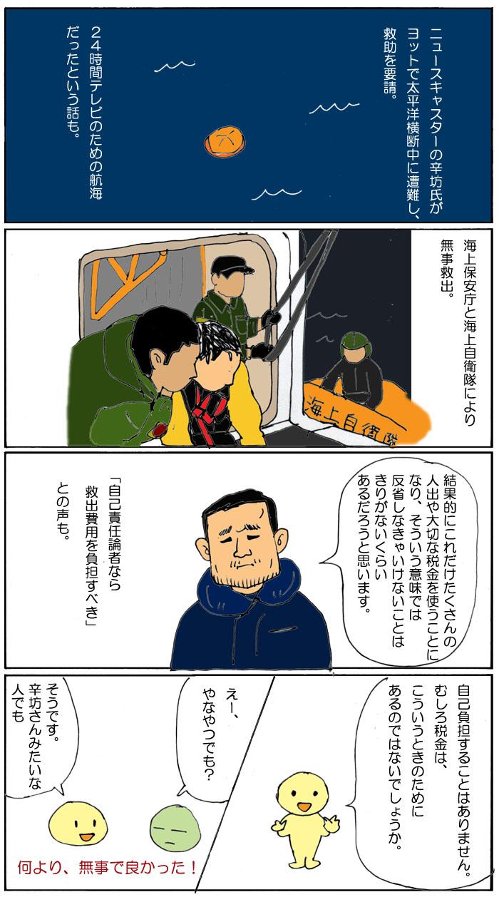 20130624辛坊さん