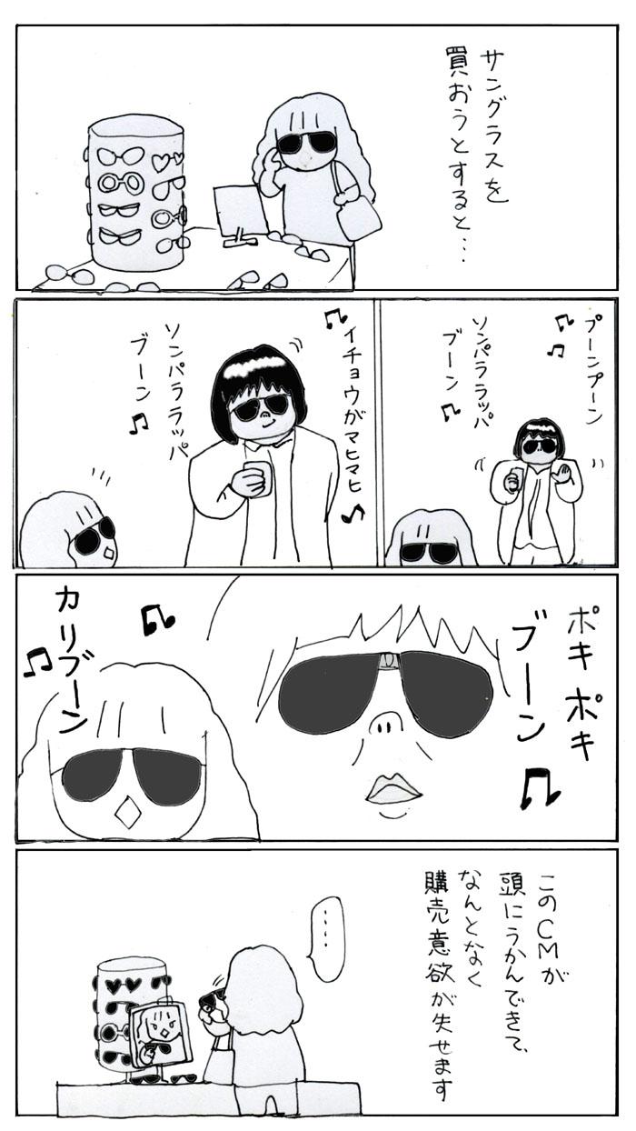 20130722サングラス