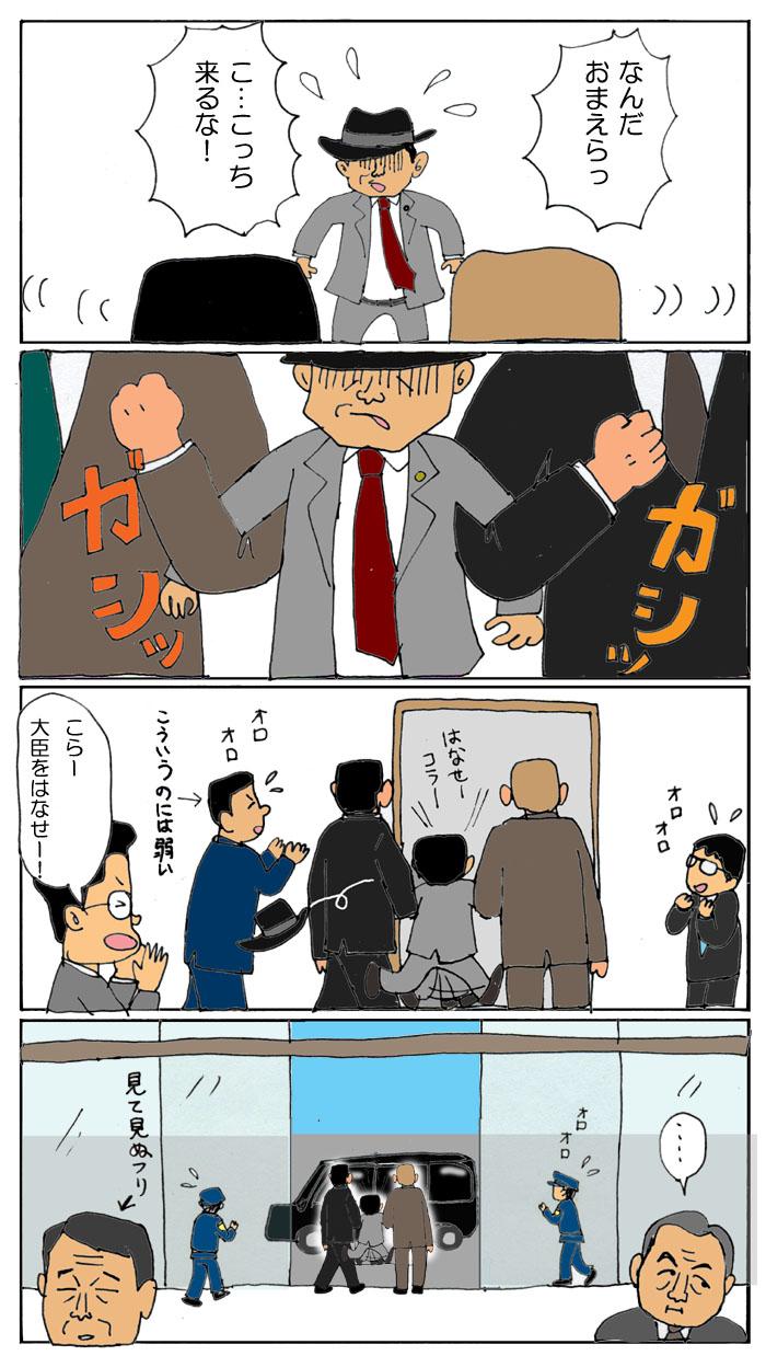 麻生さんゲットー3