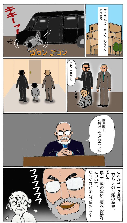 麻生さんゲットー5