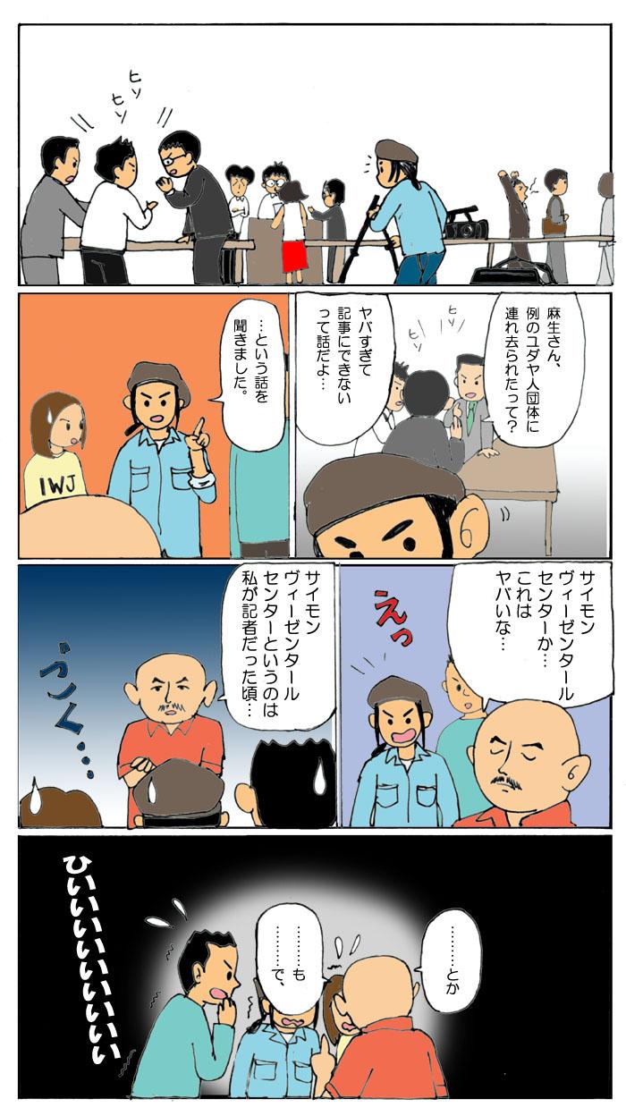 麻生さんゲットー6