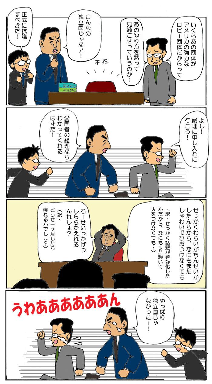 麻生さんゲットー8