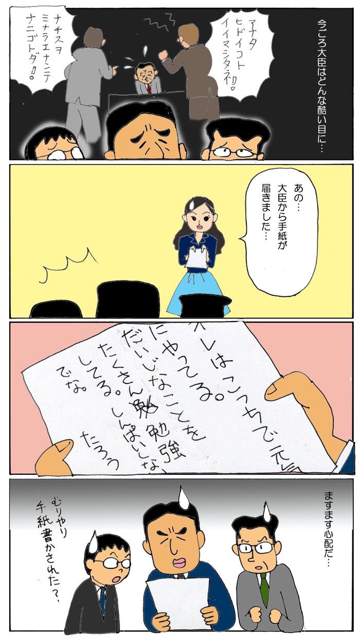 麻生さんゲットー9