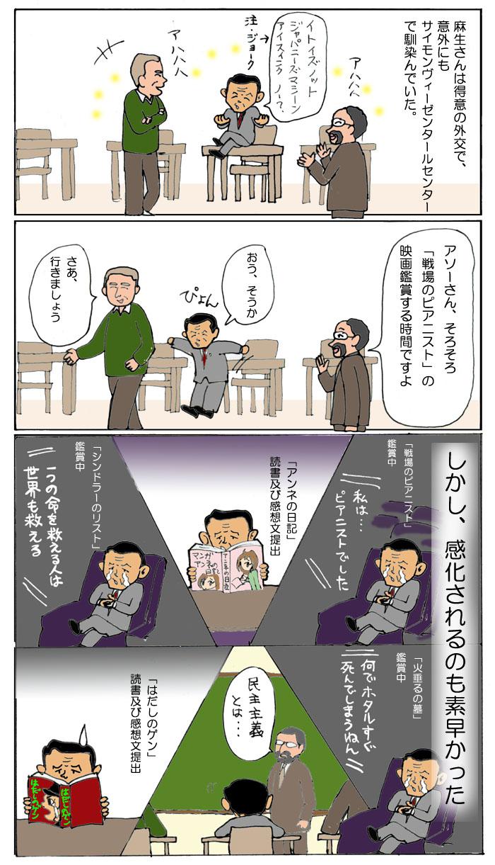 麻生さんゲットー10 - コピー