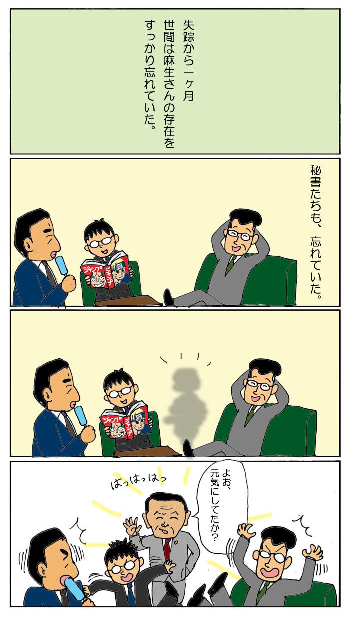 麻生さんゲットー11