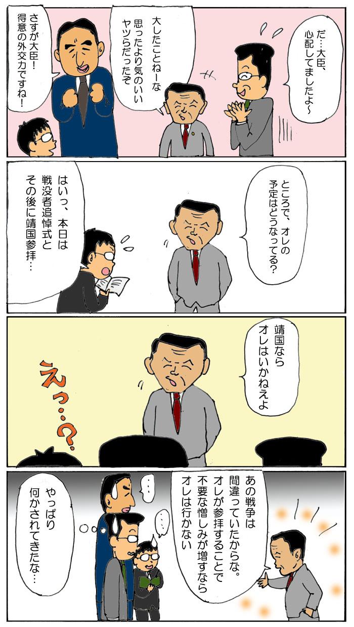 麻生さんゲットー12