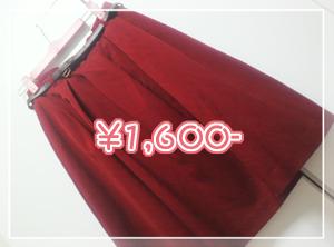 スカート(セール)