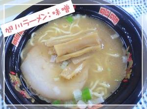 旭川ラーメン味噌