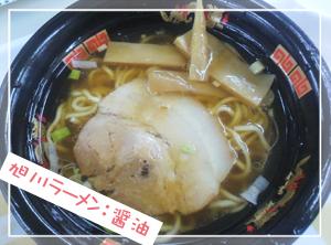 旭川ラーメン醤油