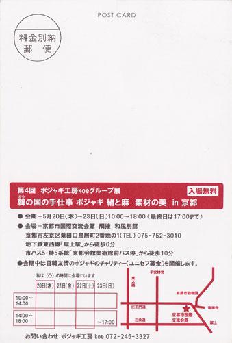 絹と麻 素材の美in京都(ポジャギ展)1