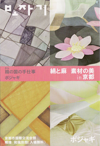 絹と麻 素材の美in京都(ポジャギ展)2