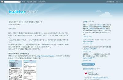 twitter_jishin.jpg