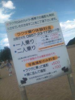 PA0_0012_20100810235114.jpg