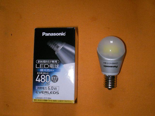 斜め設置可能タイプのE17口金LED電球