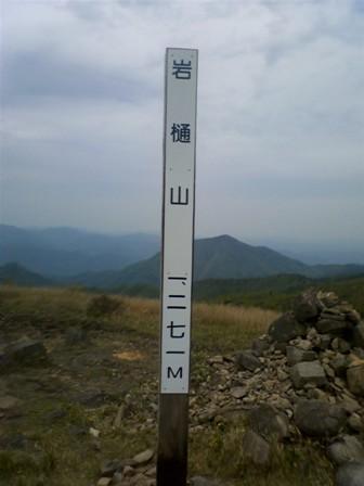 岩樋山頂上