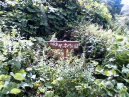 地蔵岩ヤッホー公園